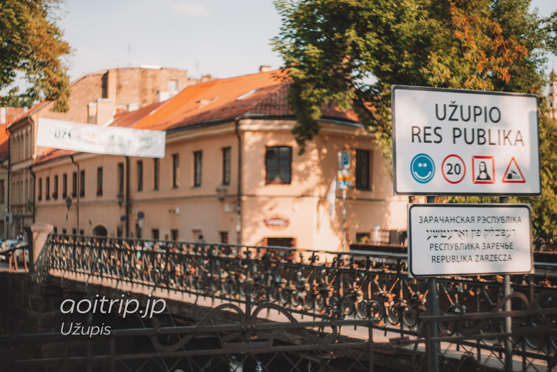 リトアニアのウジュピス共和国 Užupis