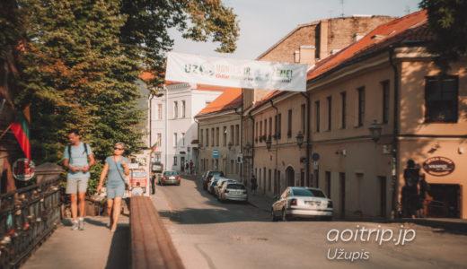未承認国家 ウジュピス共和国(リトアニア)|Užupis