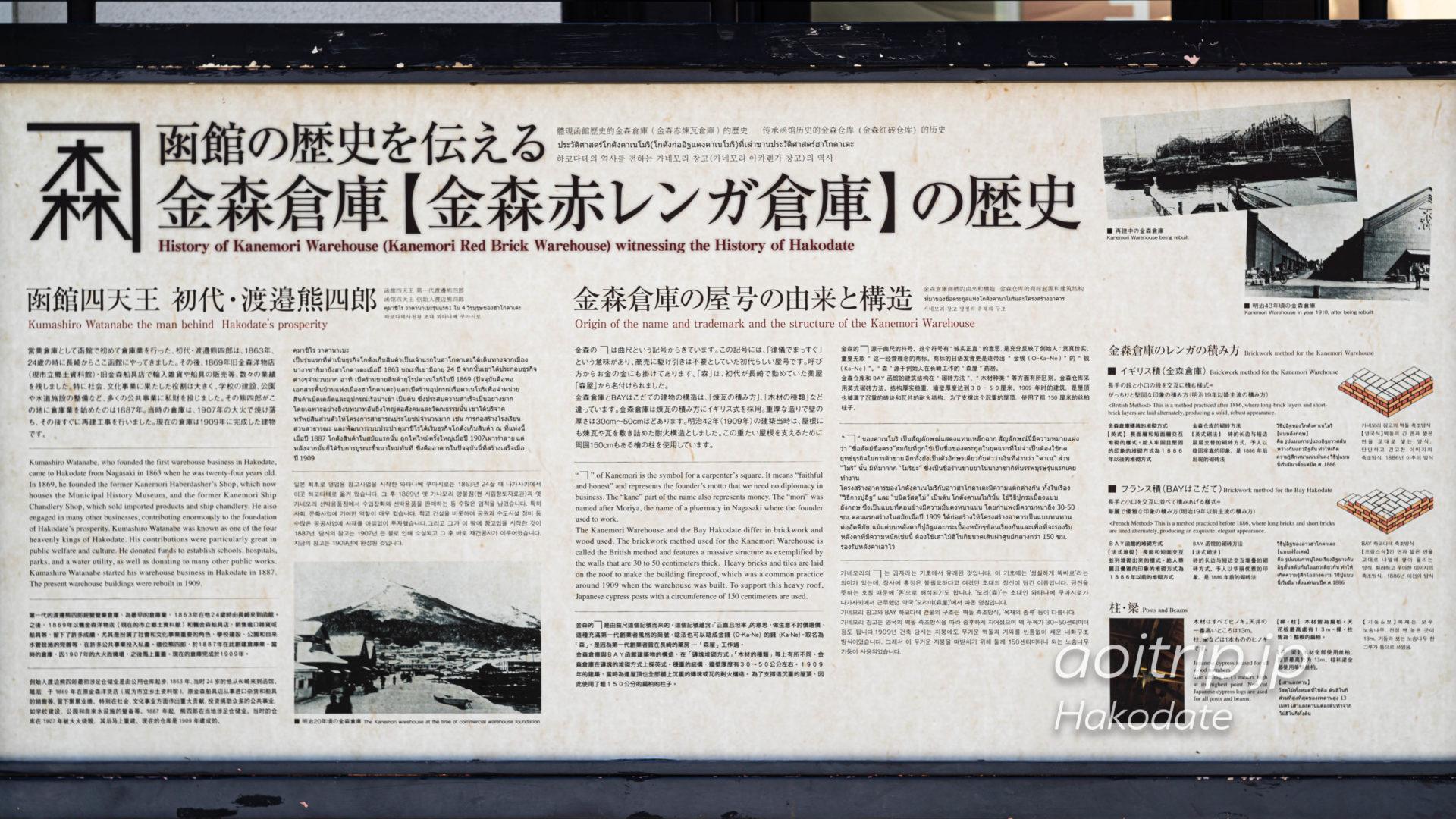 函館の歴史を伝える金森倉庫「金森赤レンガ倉庫」の歴史
