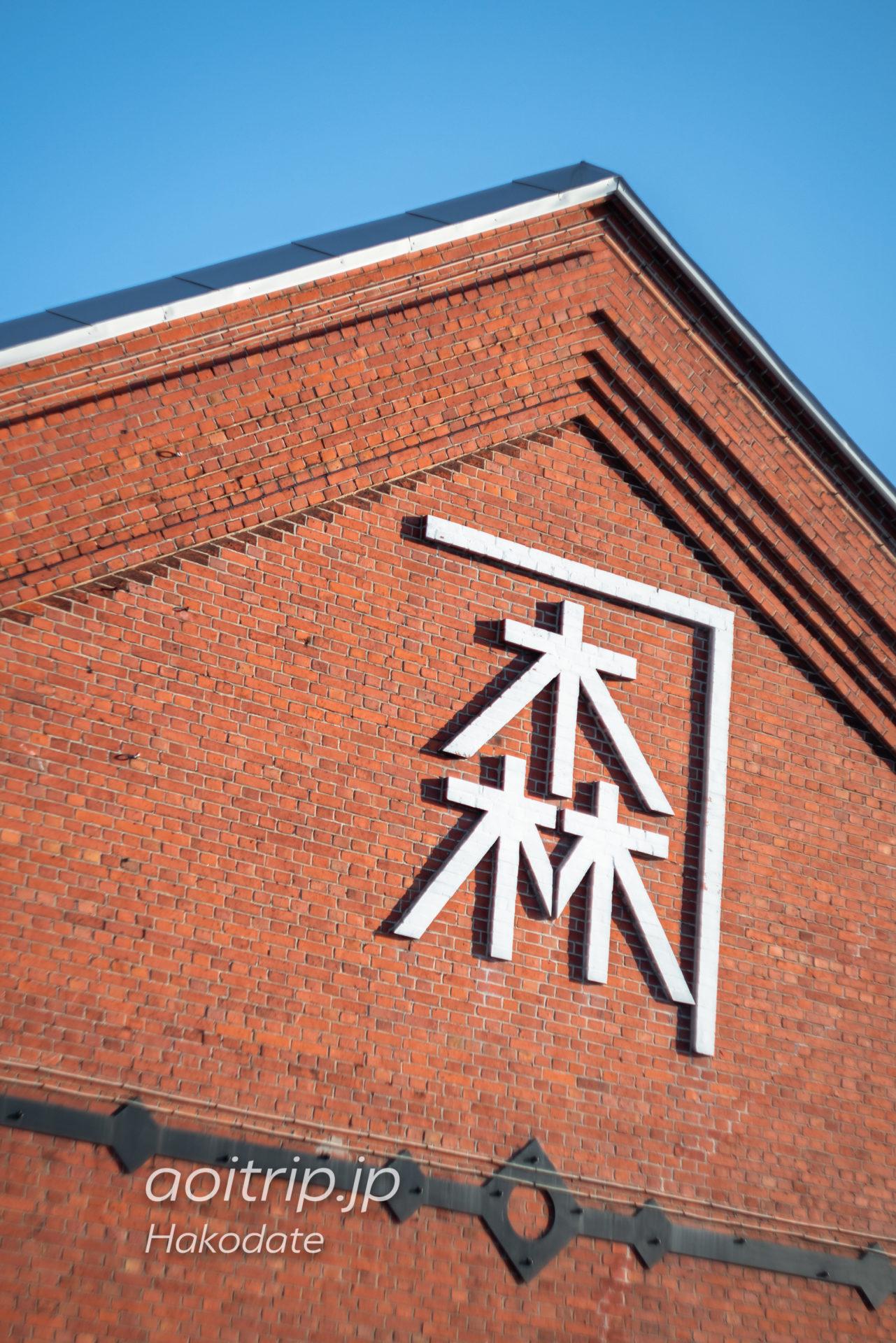 金森赤レンガ倉庫・函館