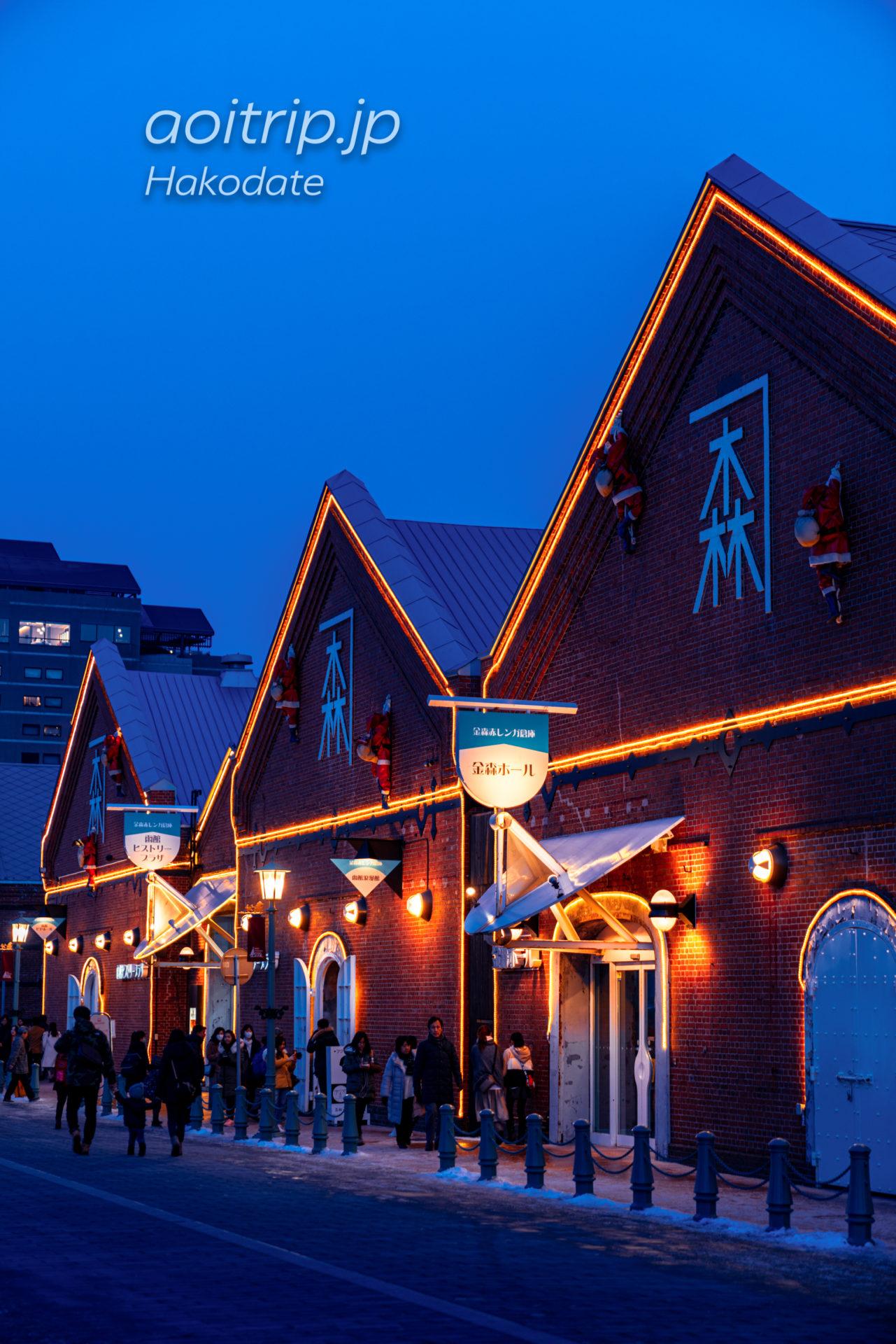 冬の金森赤レンガ倉庫