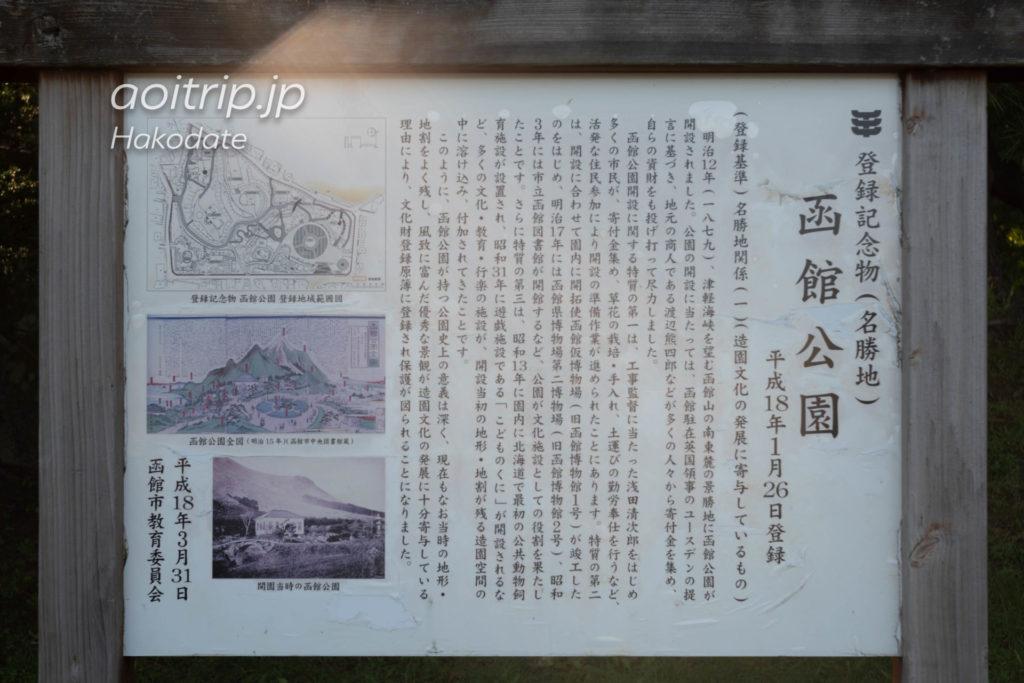 函館公園の歴史