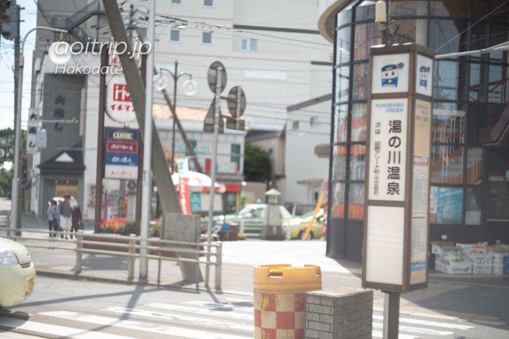 函館市電 湯の川温泉駅