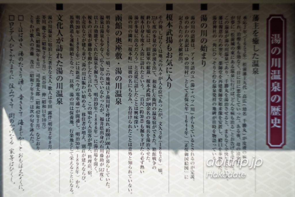 湯の川温泉 歴史 History of Yunokawa Onsen