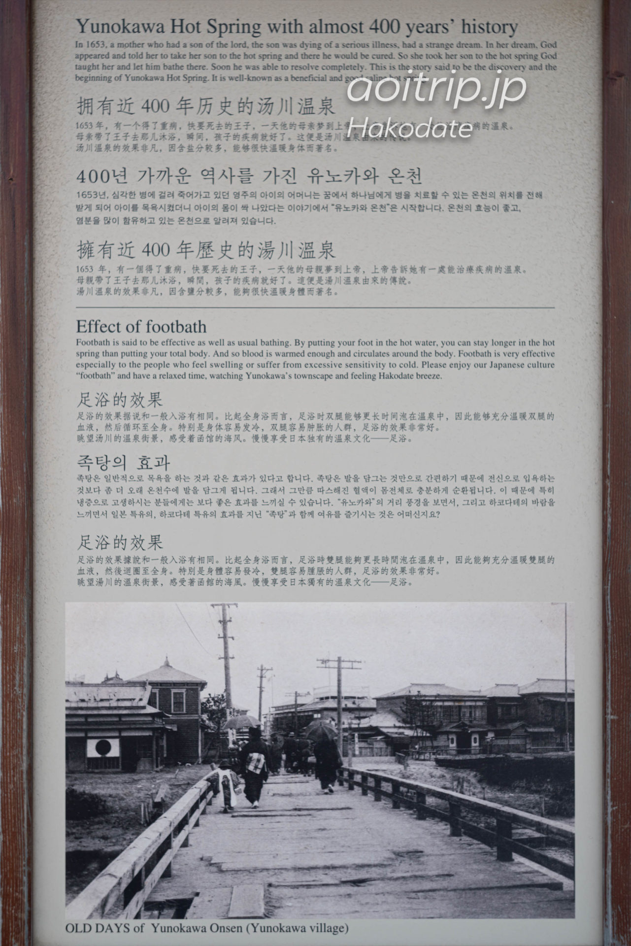 Yunokawa Hot Spring with almost 400 years'history(※Click to enlarge)