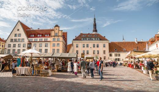 タリン ラエコヤ広場の週末マーケット(エストニア)|Tallinn Town Hall Square