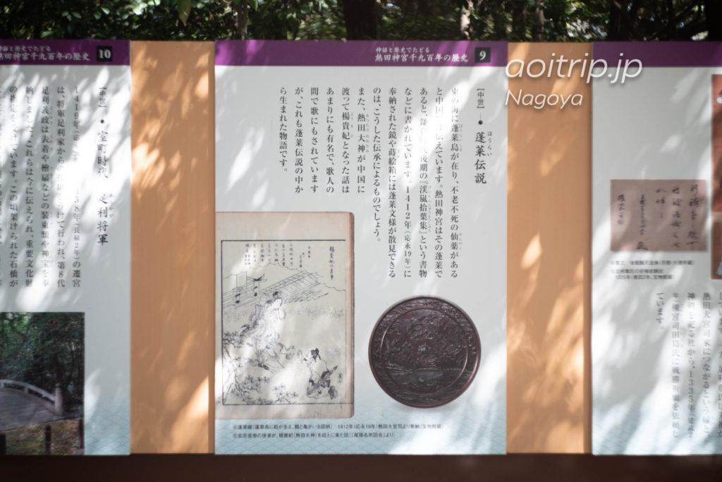 熱田神宮 蓬莱伝説の解説