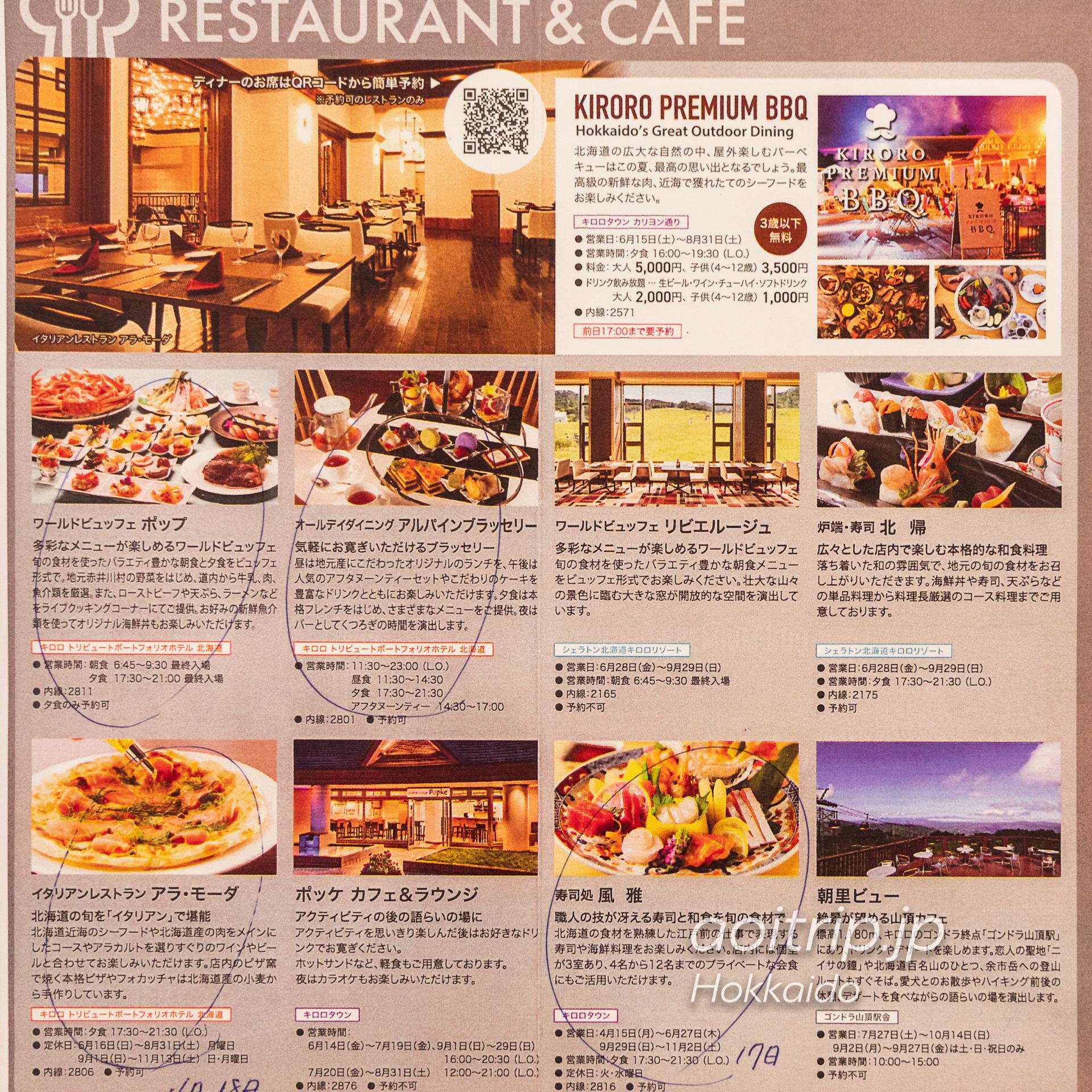 キロロ トリビュートポートフォリオホテル 北海道のレストラン