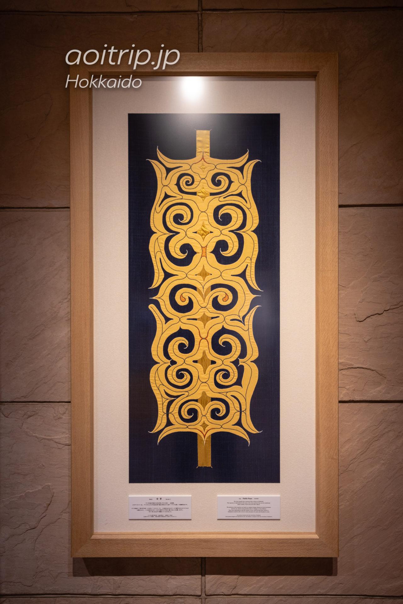 キロロ トリビュートポートフォリオホテル 北海道 アイヌ文様のタペストリー