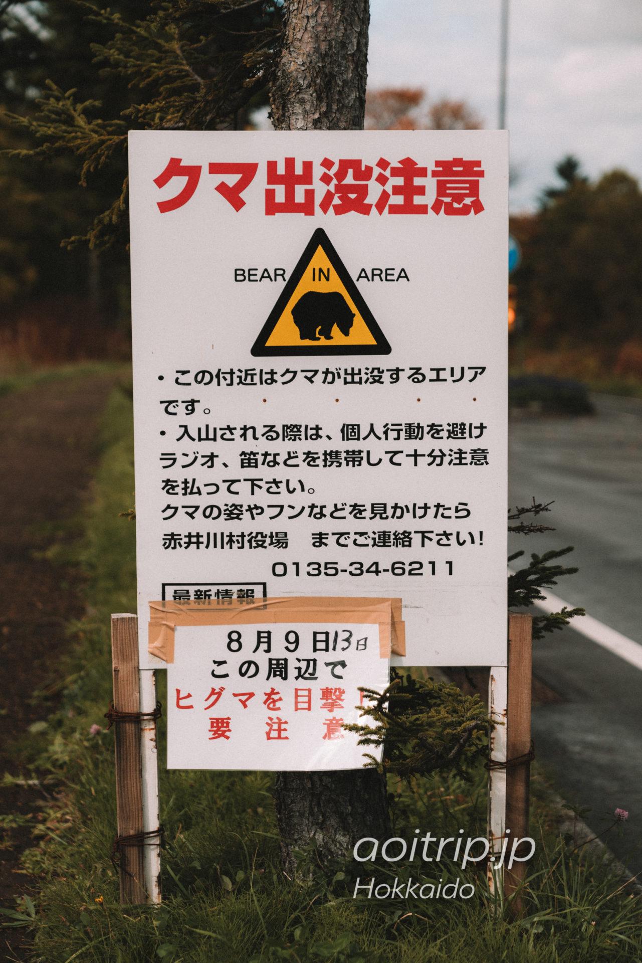 秋の北海道キロロからの絵葉書 Postcards and photos from Kiororo, Hokkaido, Japan