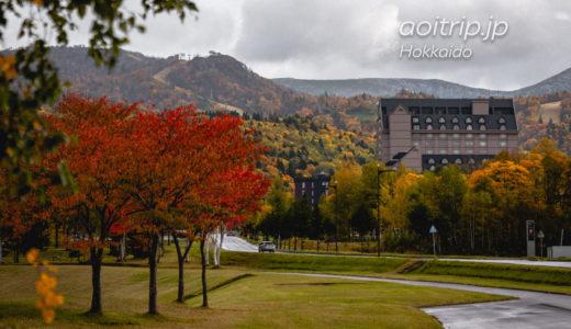キロロ トリビュートポートフォリオホテル 北海道 宿泊記|The Kiroro, a Tribute Portfolio Hotel, Hokkaido