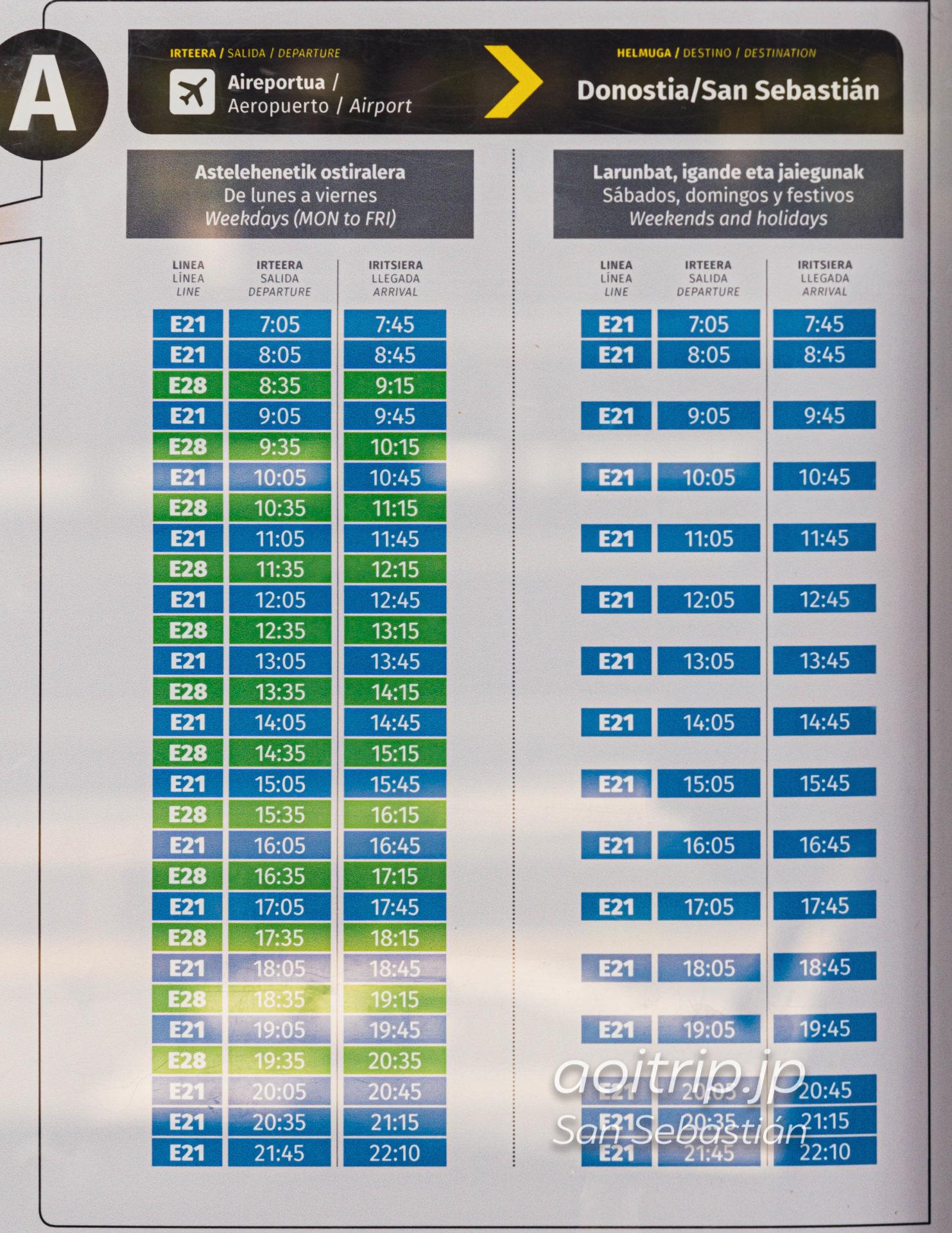 サンセバスティアン空港バスの時刻表