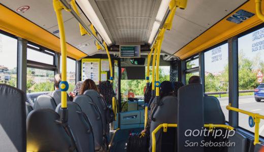 サンセバスティアン空港から市内の行き方(バス、タクシー)