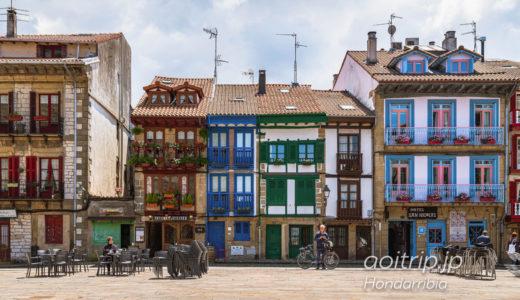 オンダリビア観光 Things To Do In Hondarribia(スペイン)