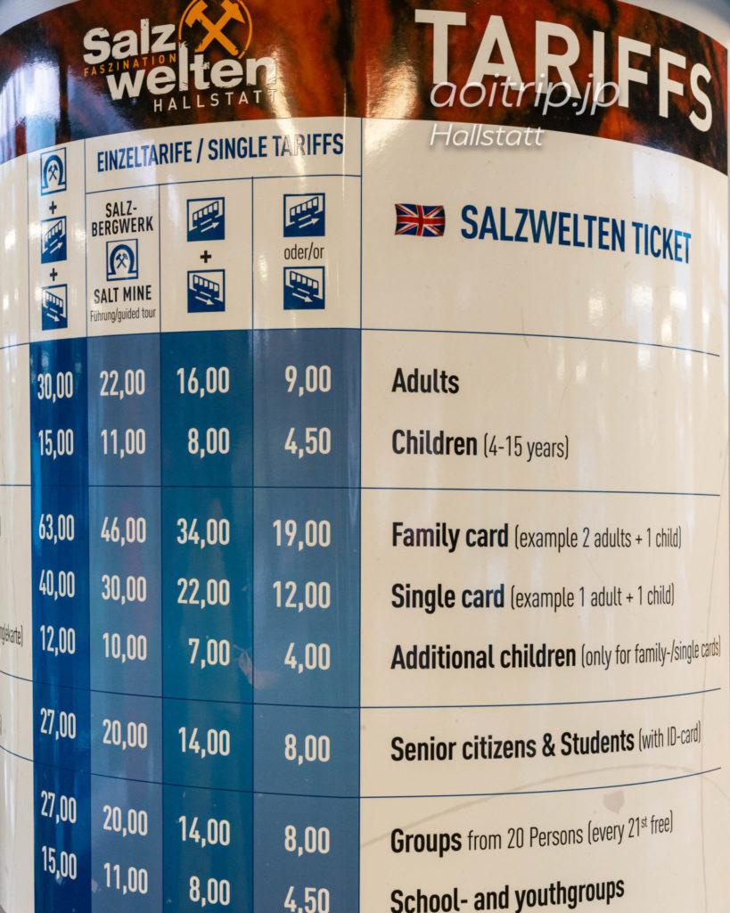 ハルシュタット塩坑ケーブルカーの料金表