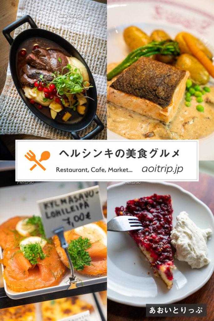 ヘルシンキで食べた美味しいグルメ レストラン|Where To Eat In Helsinki(フィンランド)