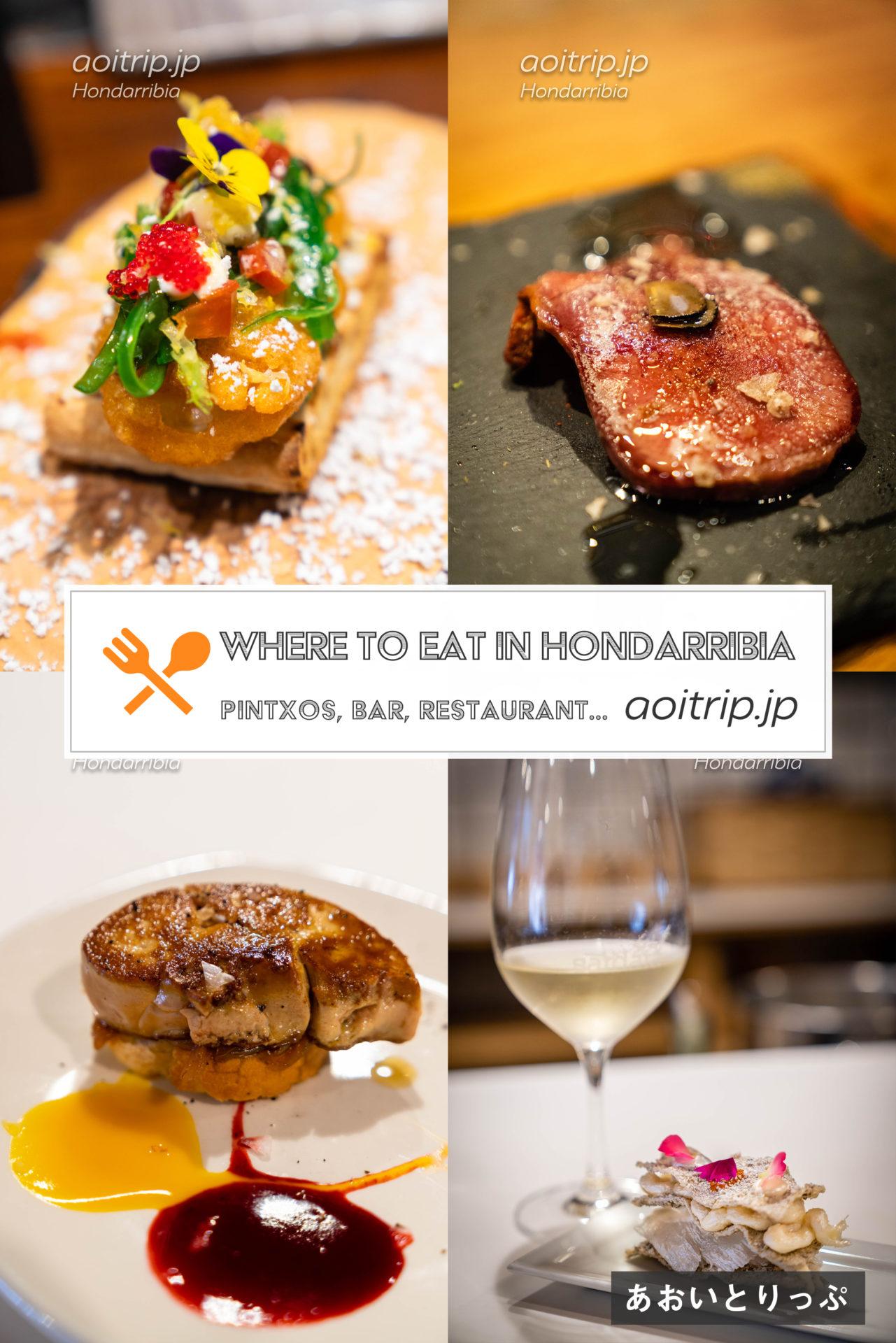 オンダリビアで食べた美味しいグルメ バル・レストラン|Where To Eat In Hondarribia(スペイン)