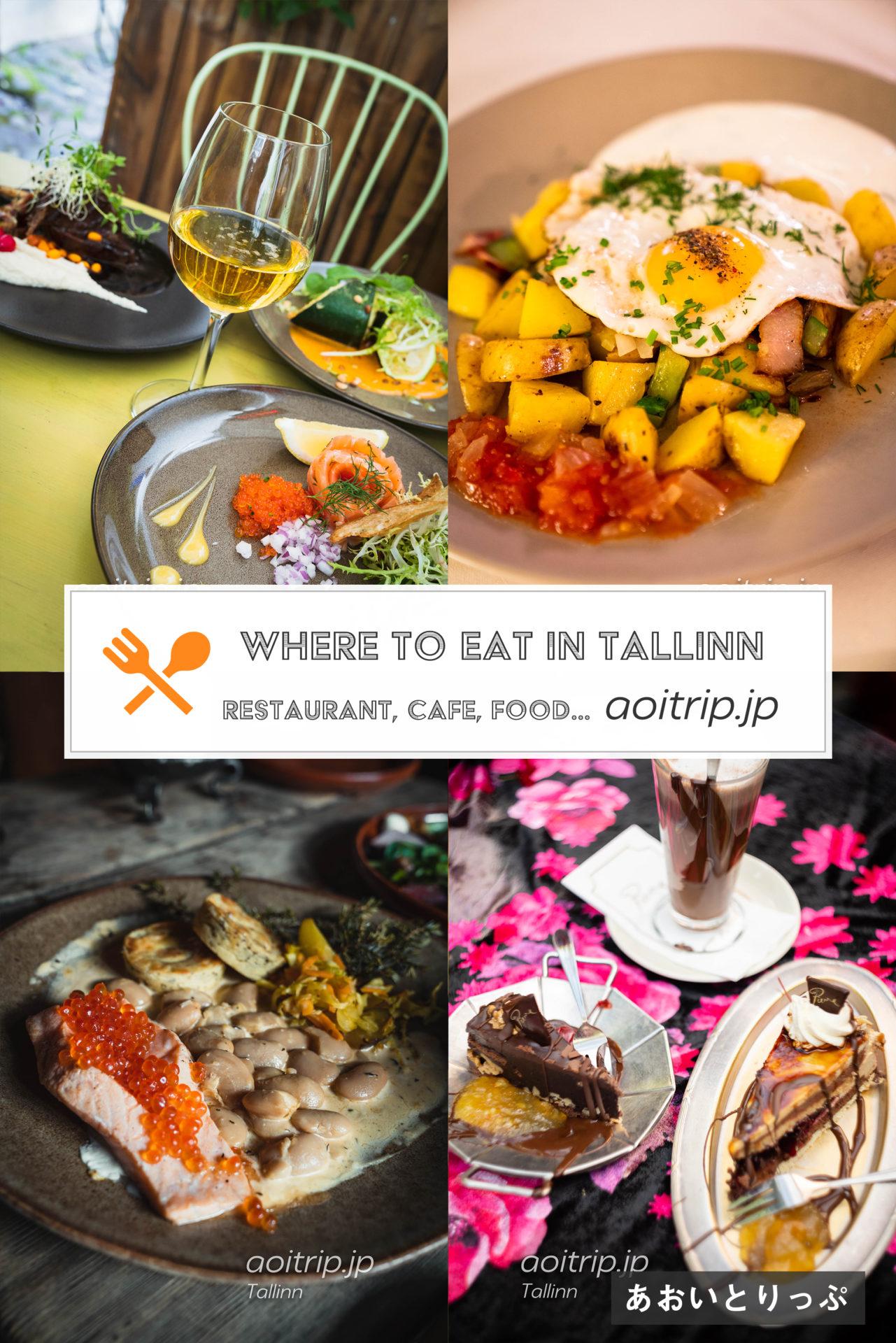 タリンで食べた美味しいグルメ レストラン|Where To Eat In Tallinn(エストニア)
