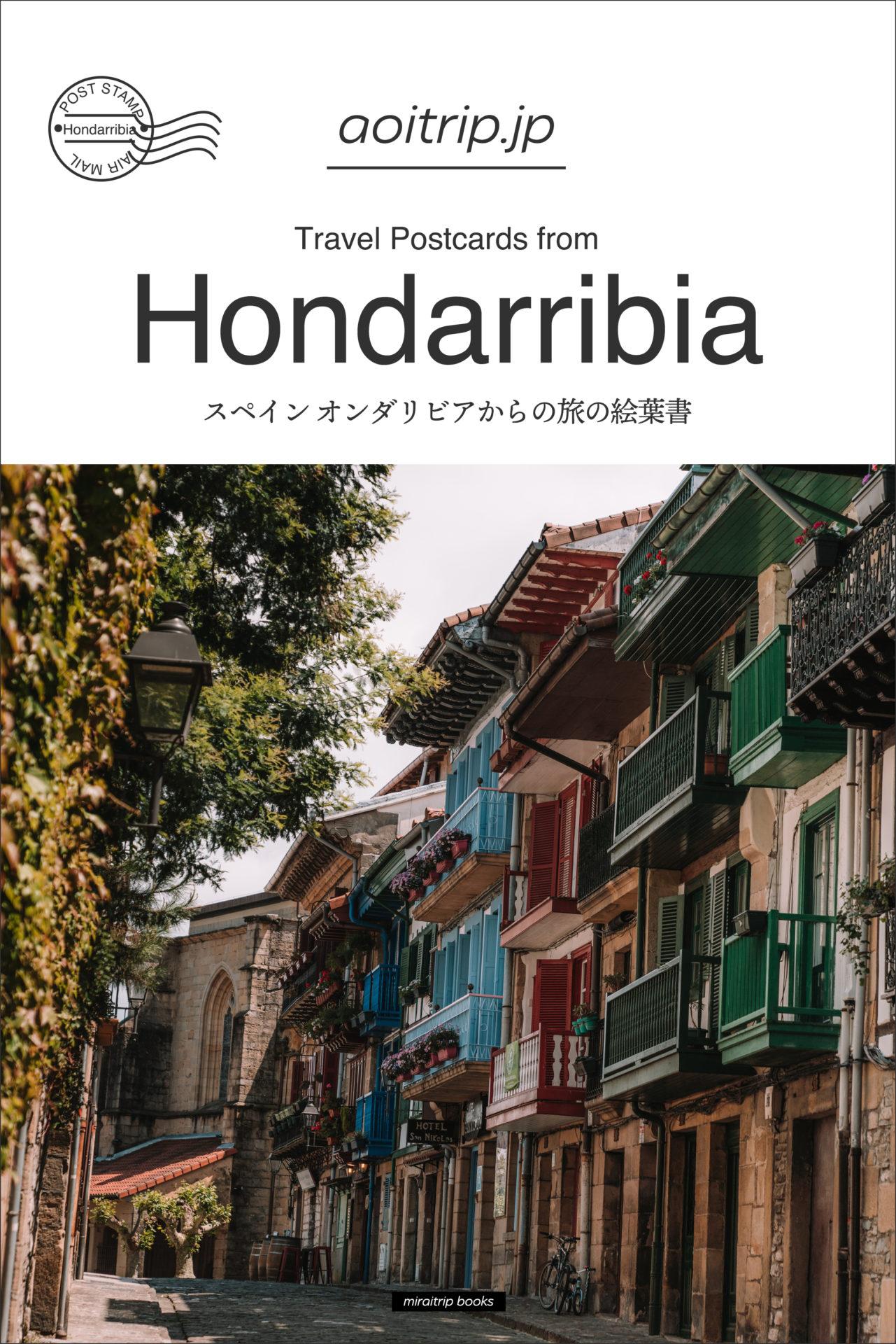 スペイン オンダリビアからの旅の絵葉書 Travel Postcards from Hondarribia, Spain