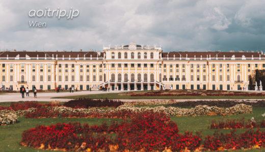 シェーンブルン宮殿 ウィーンの世界遺産(オーストリア)|Schönbrunn Palace