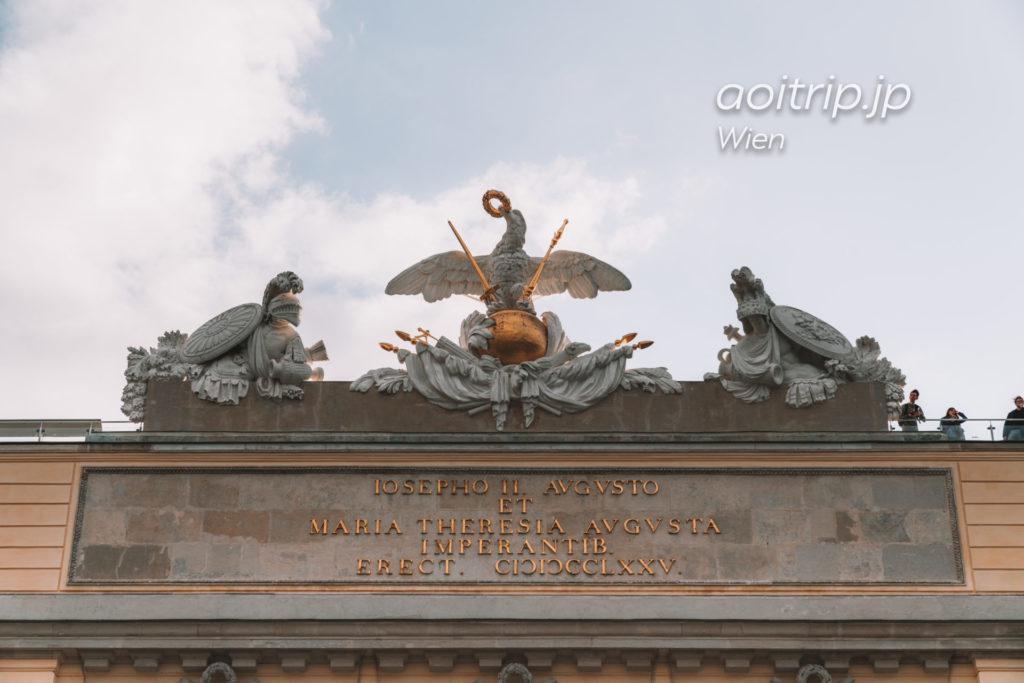 オーストリア ウィーンのシェーンブルン宮殿 グロリエッテ