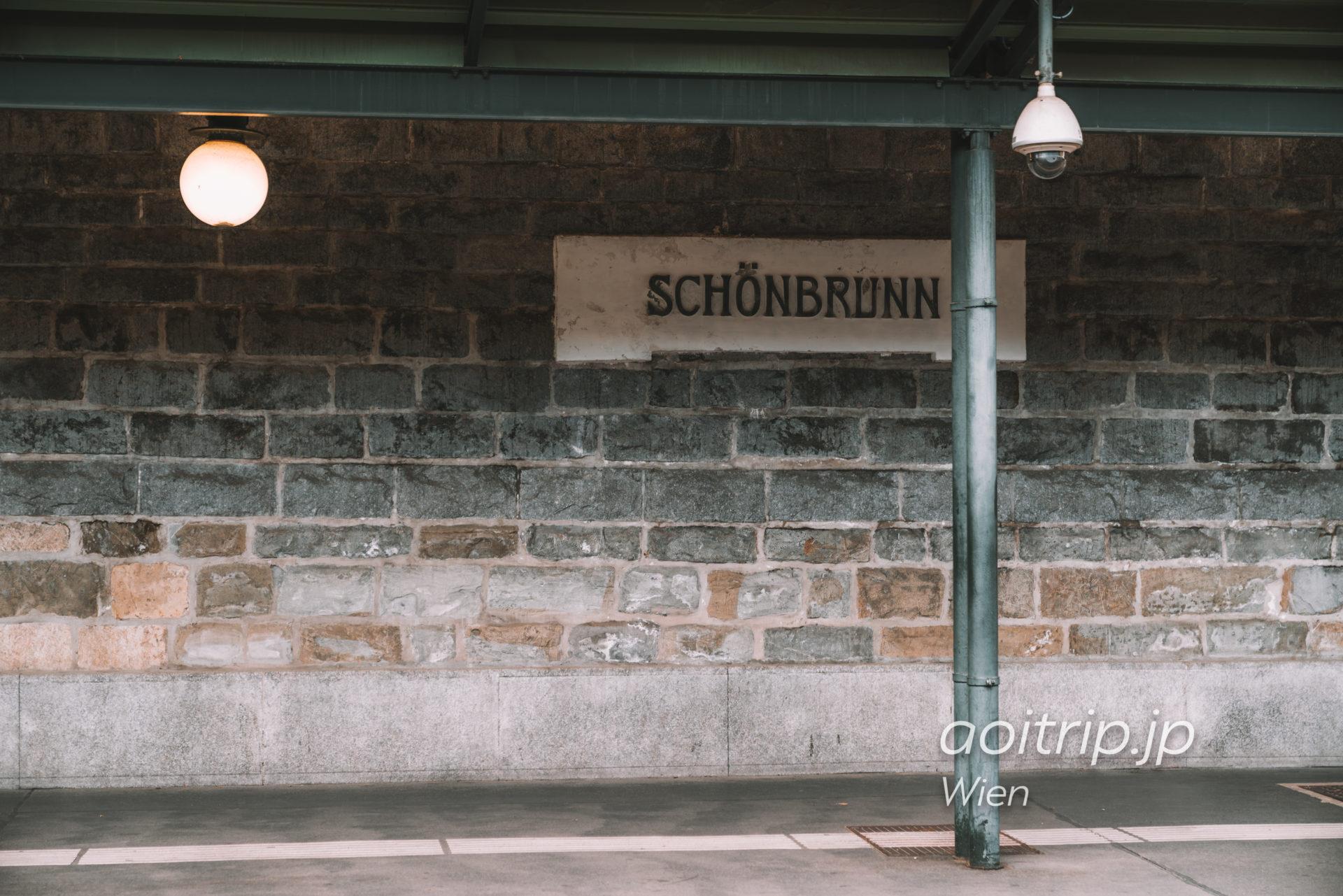 ウィーン シェーンブルン宮殿の最寄駅Schönbrunn駅