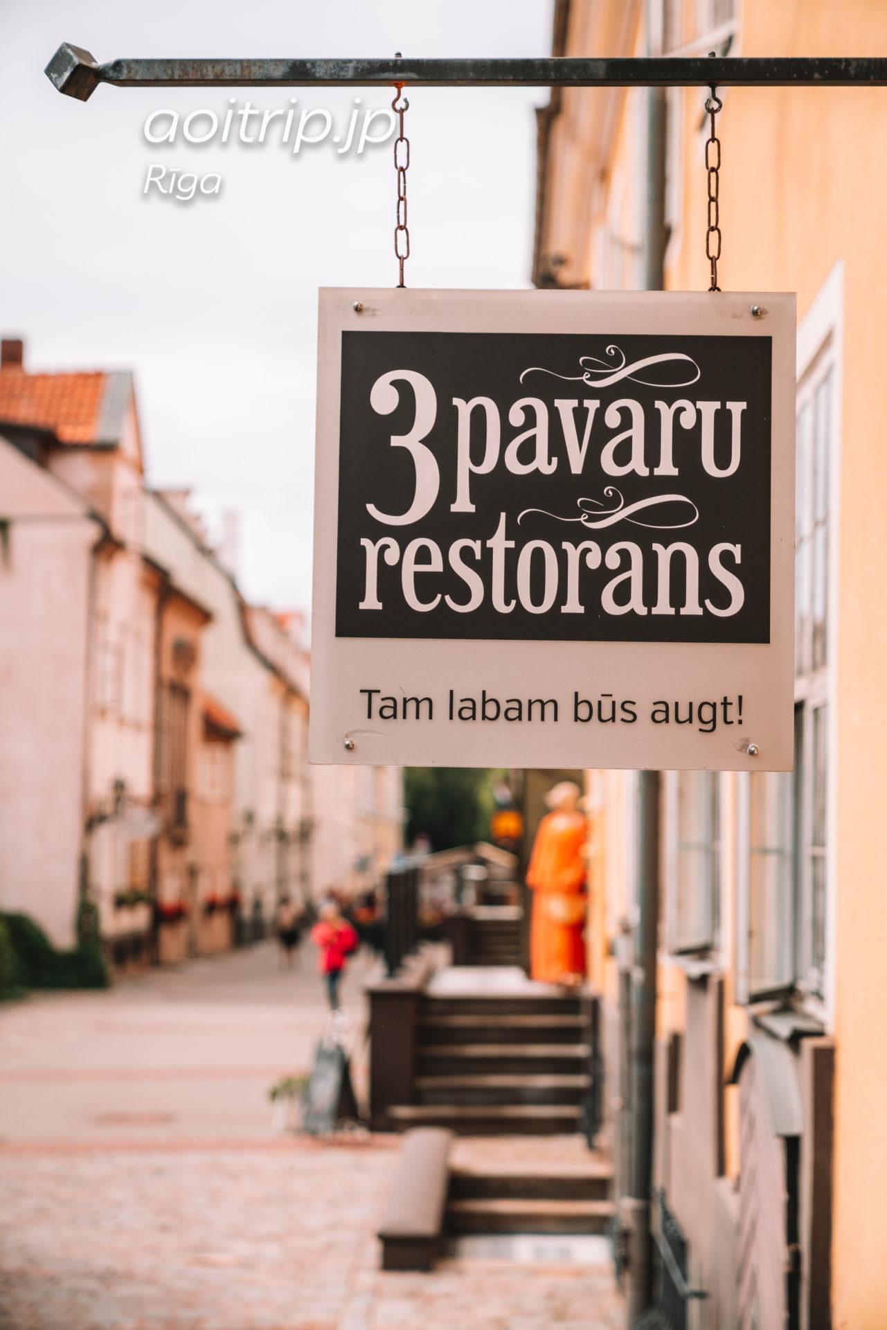 """ラトビア リガのレストラン 3 pavāru restorāns """"Tam labam būs augt"""""""