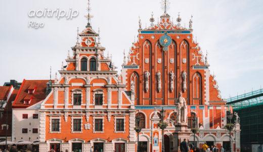 ラトビア リガ観光の見どころ 旅行ガイド|Rīga Travel Guide