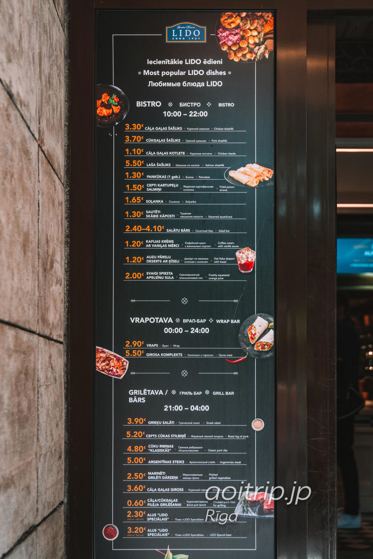 ラトビア リガのレストラン Lido