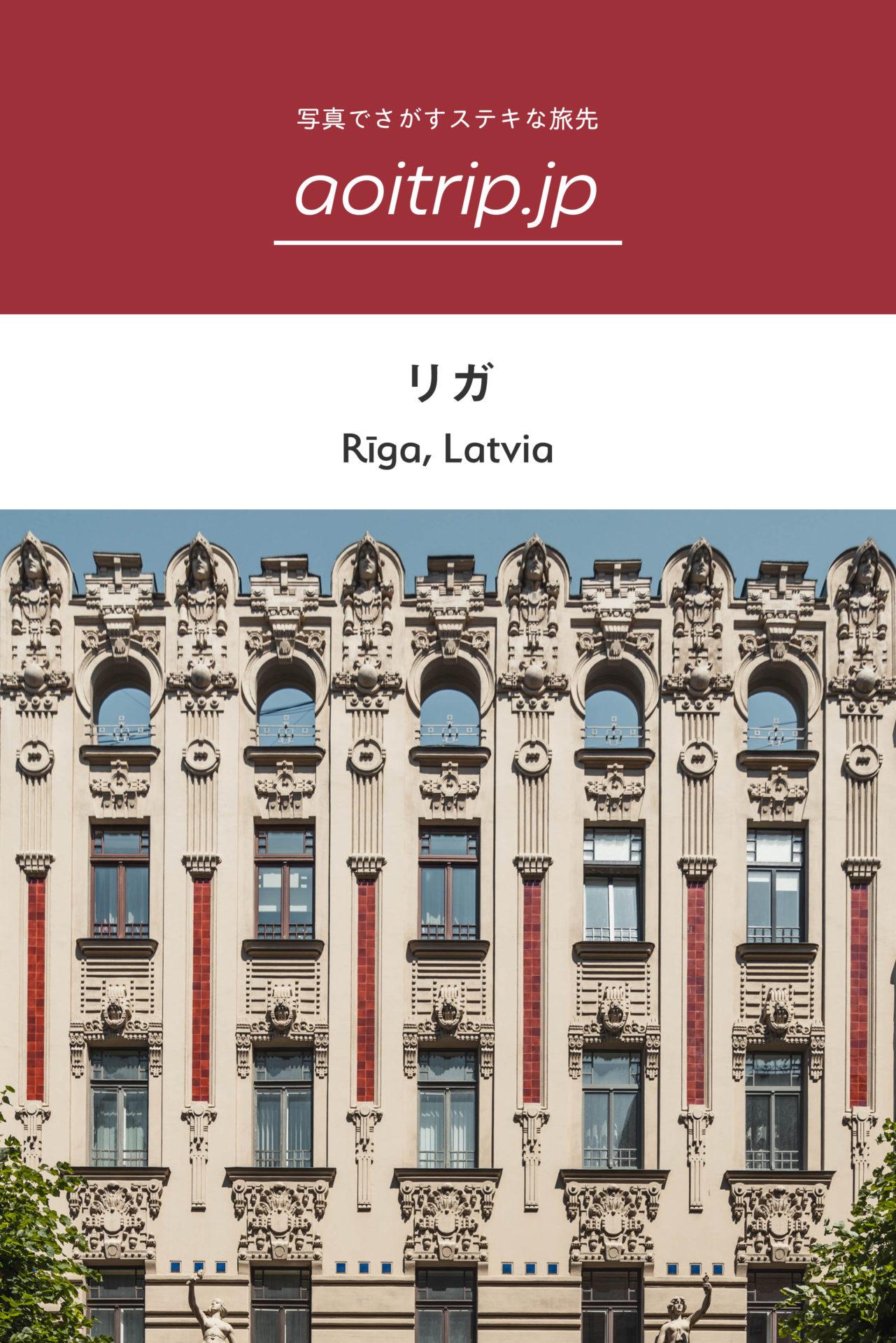 ラトビア旅行 リガ観光 Things To Do In Rīga, Latvia