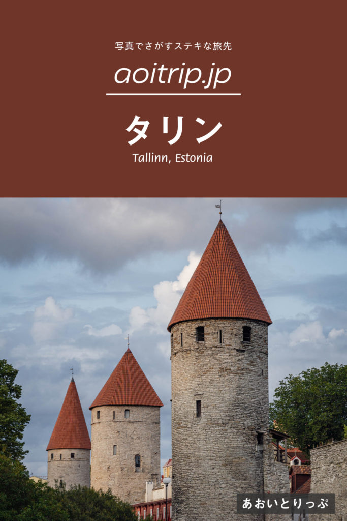 エストニア・タリン観光 Things To Do In Tallinn