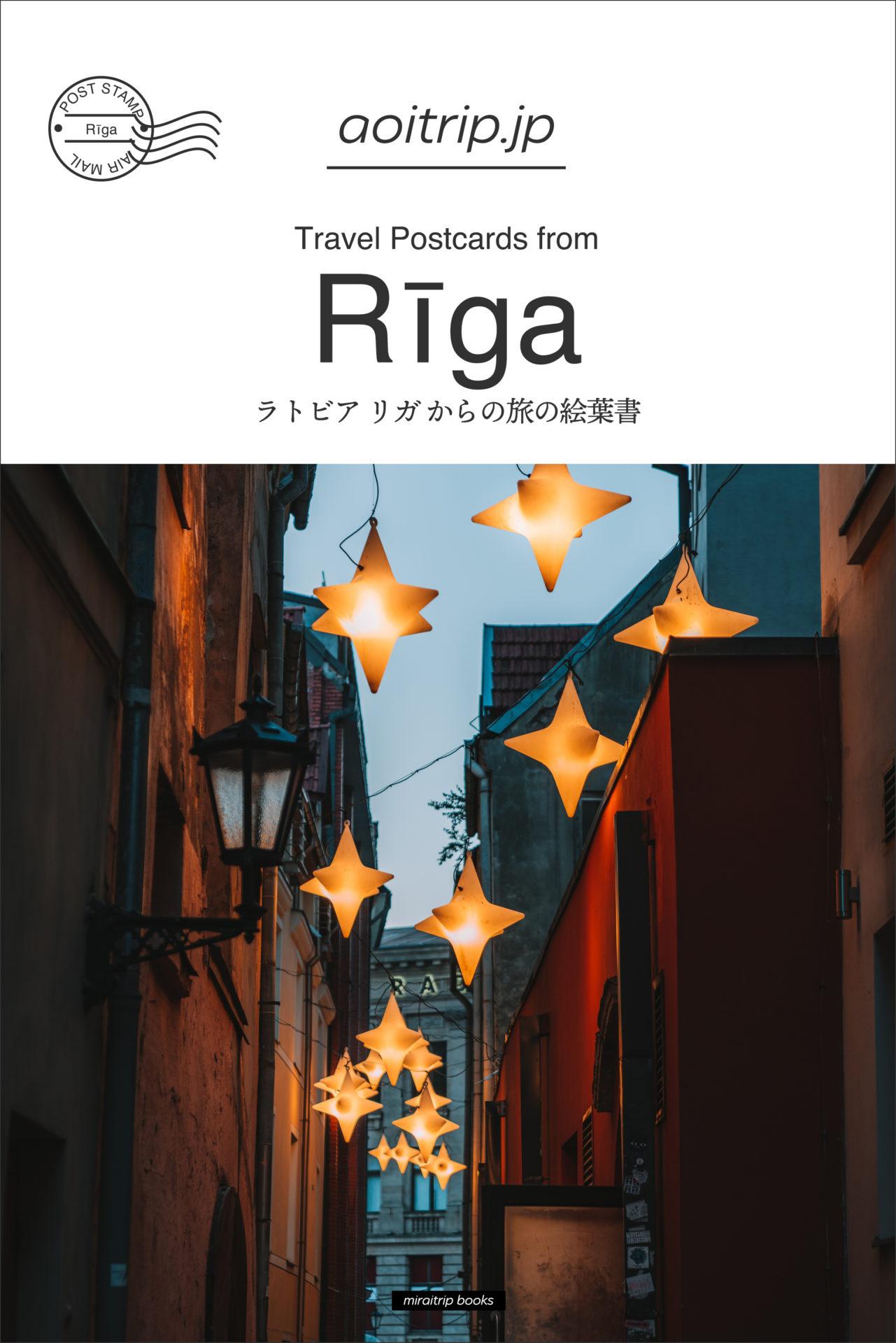 ラトビア リガからの旅の絵葉書 Travel Postcards from Rīga, Latvia