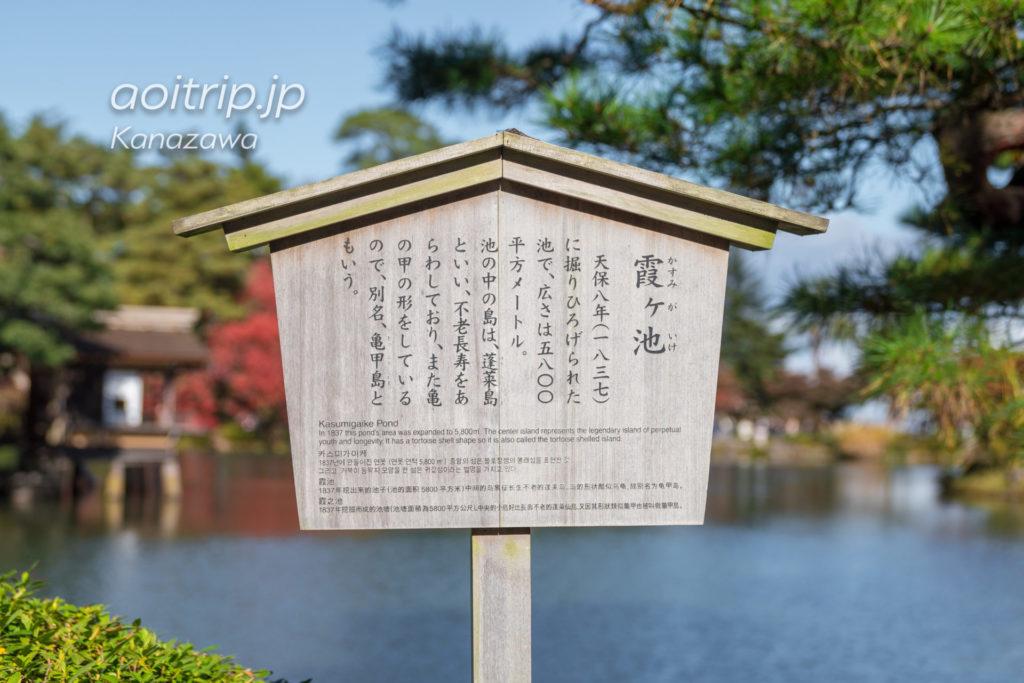 兼六園の霞が池