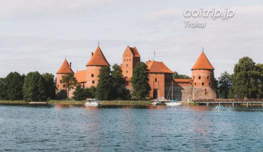 リトアニアの古都トゥラカイ 湖に浮かぶ城