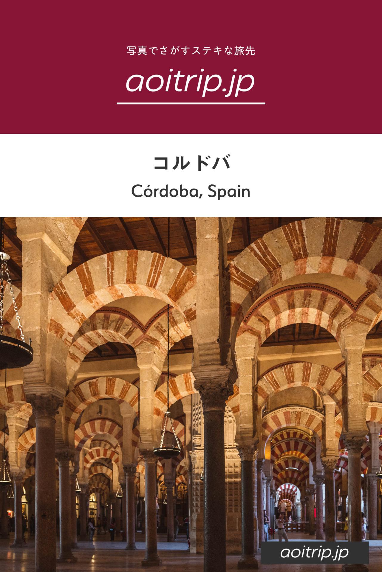 コルドバ観光でしたいこと Things To Do In Córdoba, Spain(スペイン)