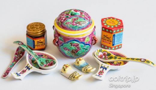 シンガポールの心ときめくお土産 Singapore must buy souvenirs