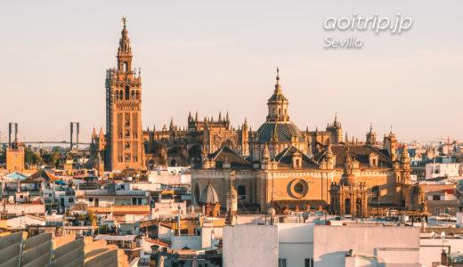 スペイン セビージャ観光の見どころ 旅行ガイド|Sevilla Travel Guide