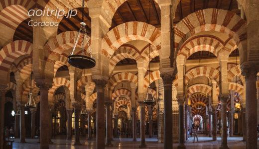 コルドバのメスキータ 2つの宗教が混在する大聖堂へ(スペイン)
