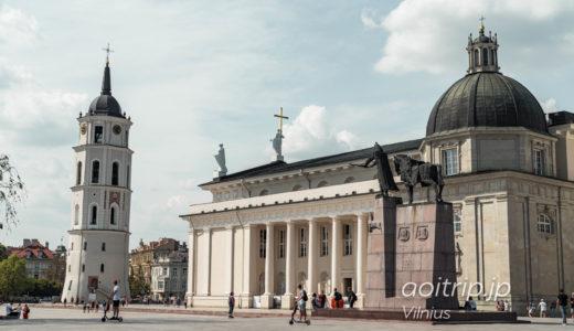 リトアニア ヴィリニュス観光の見どころ 旅行ガイド|Vilnius Travel Guide