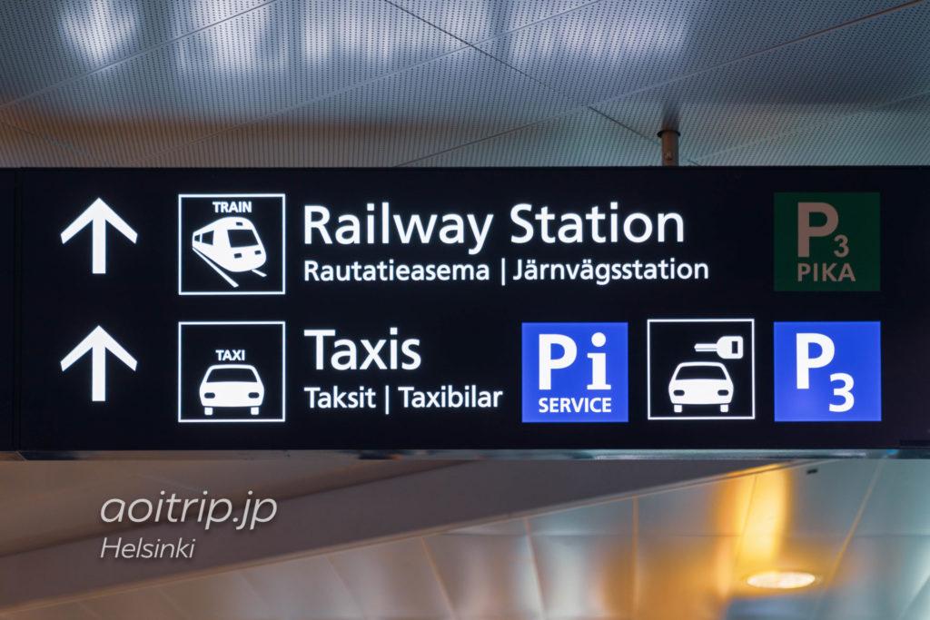 フィンランド ヘルシンキヴァンター空港から市内への行き方