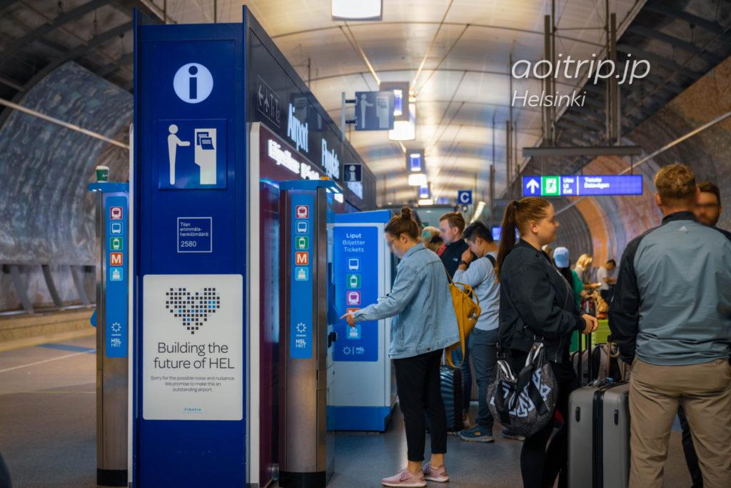 ヘルシンキ国際空港 リング レール ラインの券売機