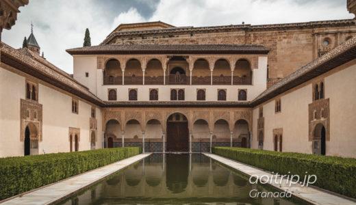 アルハンブラのナスル宮殿(グラナダ)|Palacios Nazaríes