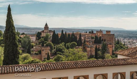 グラナダ アルハンブラ宮殿の目次ページ La Alhambra, Granada