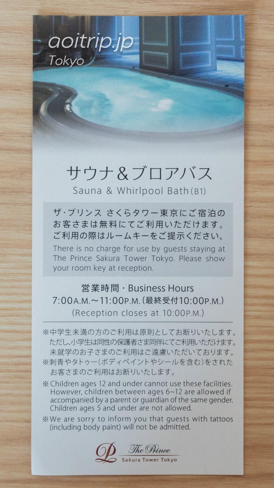 ザ プリンス さくらタワー東京のサウン・ブロアバス