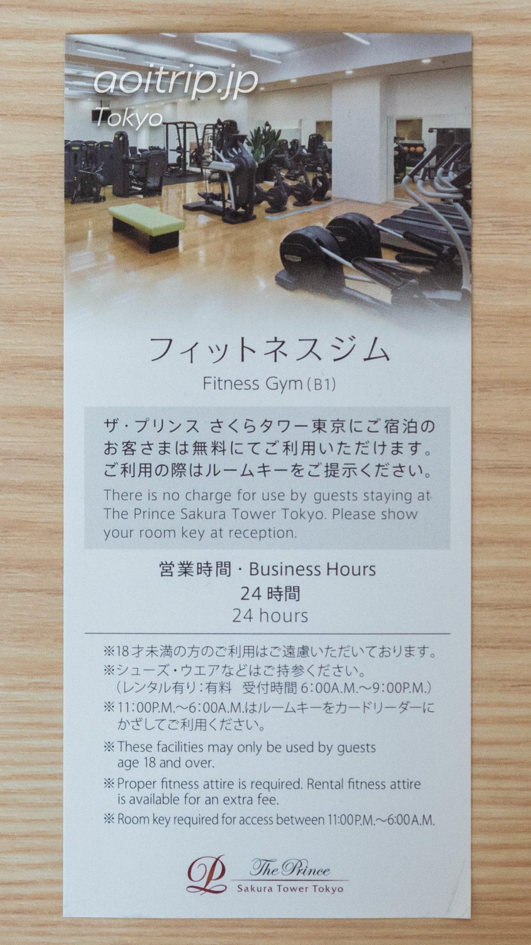 ザ プリンス さくらタワー東京のフィットネスジム