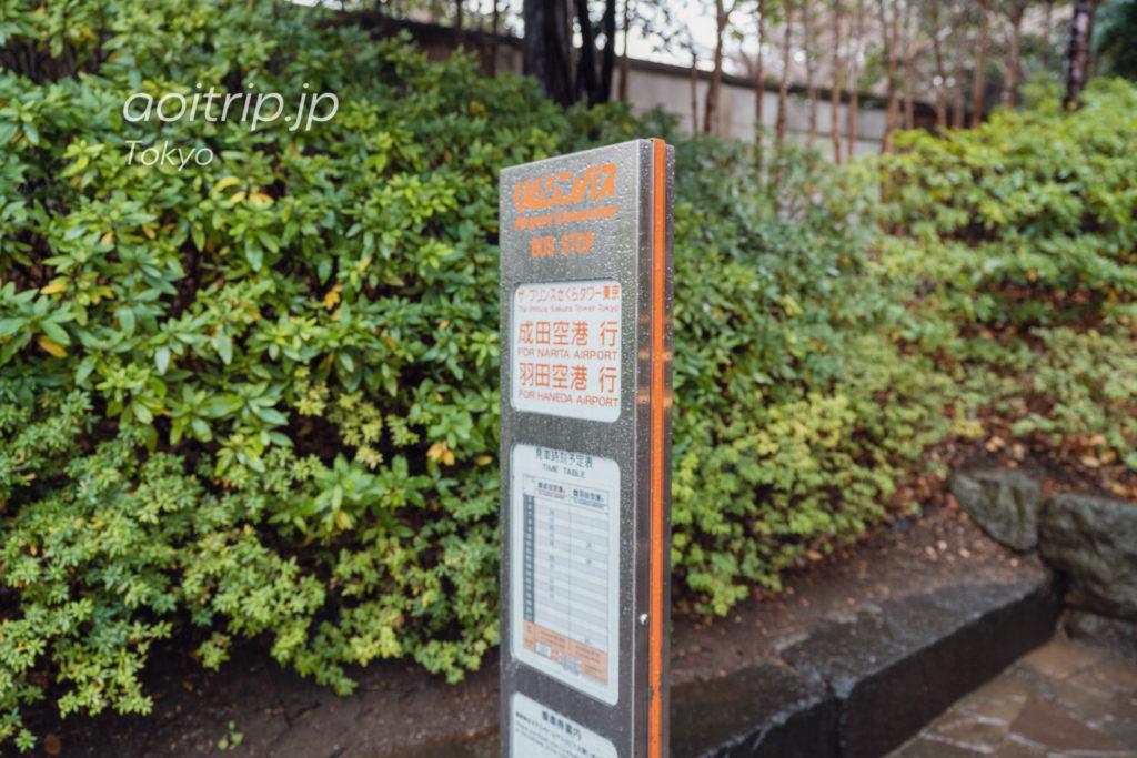 ザ プリンス さくらタワー東京