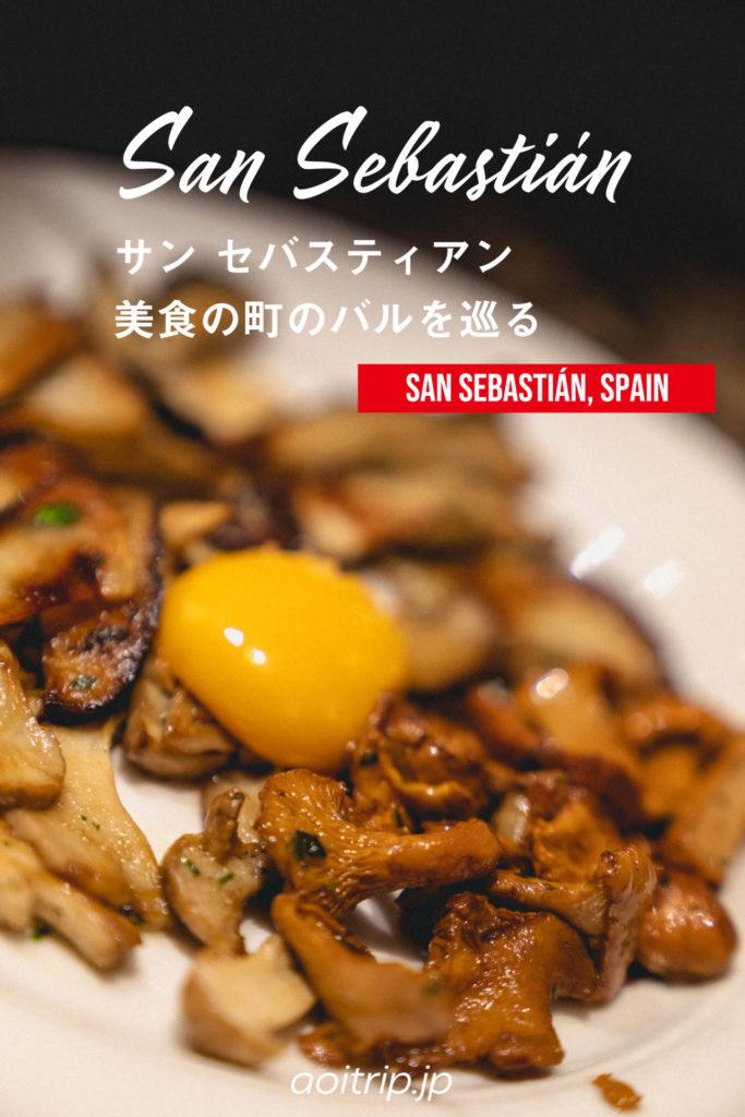 スペイン サンセバスティアンのバル・美食グルメ|Where To Eat In San Sebastián