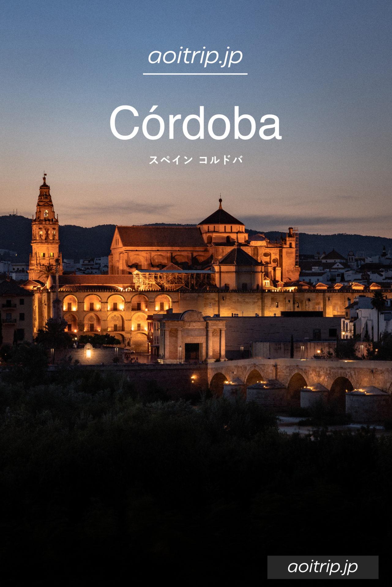 スペイン コルドバ観光の見どころ 旅行ガイド|Córdoba Travel Guide