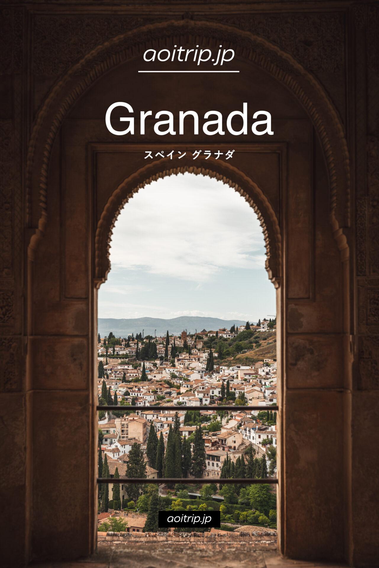 スペイン グラナダ観光の見どころ 旅行ガイド|Granada Travel Guide
