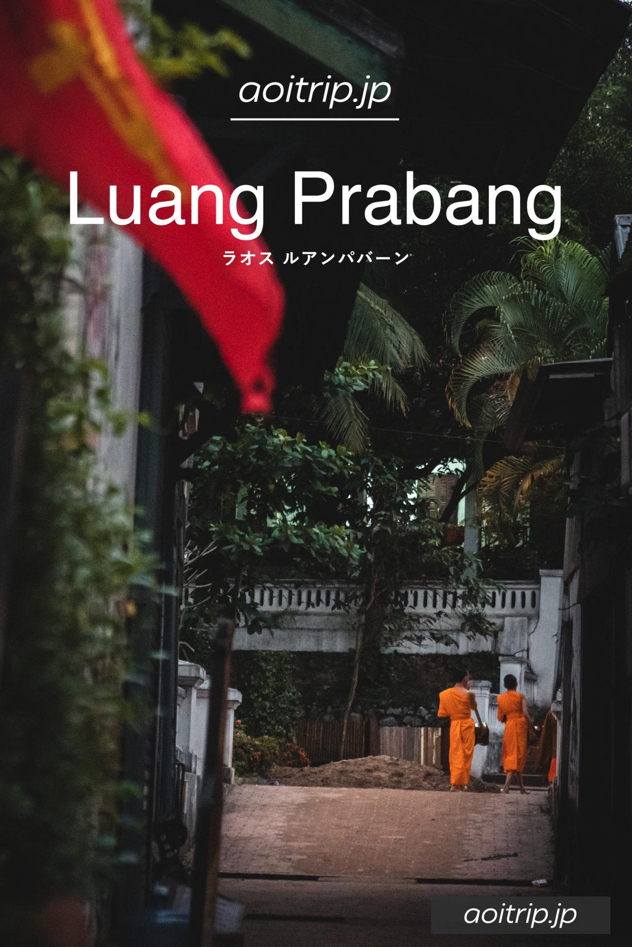 ラオス ルアンパバーン観光・旅行記 Things To Do In Luang Prabang